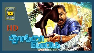 Kamal Trisha Fight Scene   Thoongavanam Movie Scenes   Kamal Action Scenes