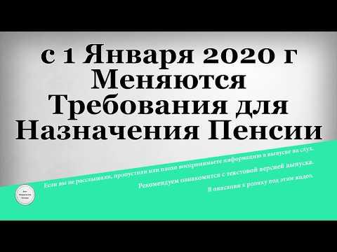 с 1 Января 2020 года Меняются Требования для Назначения Пенсии