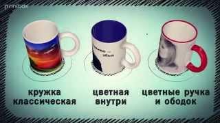 Печать на кружках с Вашим изображением(PrintBox)(перенос изображения, надписей или логотипа на керамическое изделие. Широко используется в рекламе, маркети..., 2015-06-10T21:12:56.000Z)