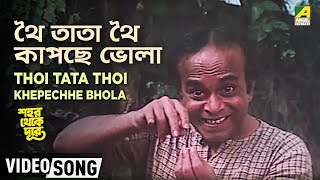 Thoi Tata Thoi Khepechhe Bhola | Shahar Theke Dure | Bengali Movie Video Song | Hemanta Mukherjee