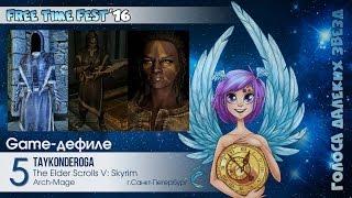 FTF-2016 - Game-дефиле №5 (The Elder Scrolls V: Skyrim, Taykonderoga)