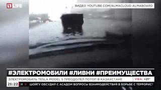 Электромобиль Tesla model S преодолел потоп в Казахстане