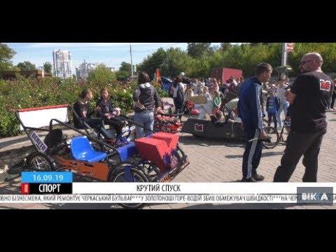 ТРК ВіККА: Ванна на колесах і небесна колісниця: у Черкасах втретє відгуркотів «Крутий спуск»