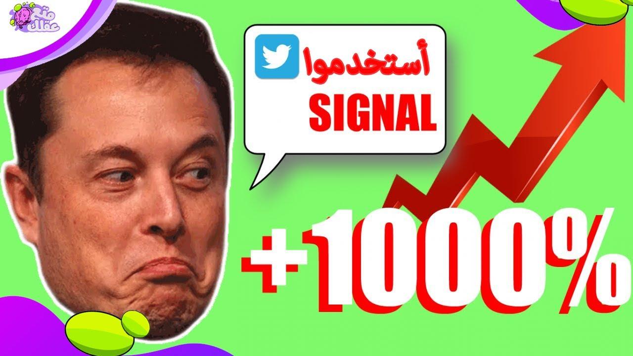 شركة مغمورة تكسب ملايين الدولارات بسبب تغريدة خطأ من ايلون ماسك !
