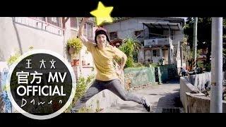 Repeat youtube video Dawen 王大文 - 你好