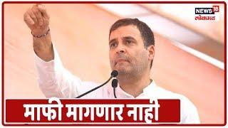 Rahul Gandhi : 'त्या' वक्तव्यावरून माफी मागणार नाही | Maharashtra News