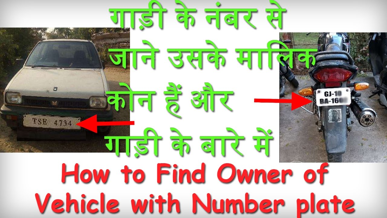 How to find owner of car – find vehicle owner name and address and phone  number – in hindi video
