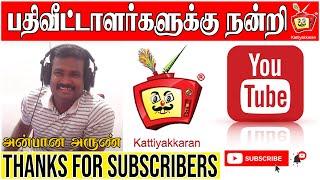 Thanks Three Lakhs Subscribers | Kattiyakkaran | RJ AnbaanaArun | Iniya iravu