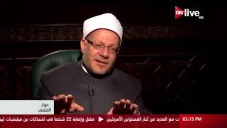 بالفيديو.. المفتى: الوطن أهم من العرض