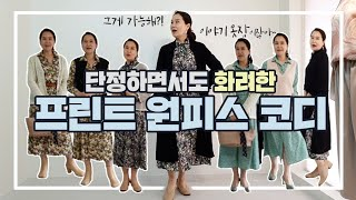 단정하면서도 화려한 꽃프린트 원피스 코디/중년여성패션