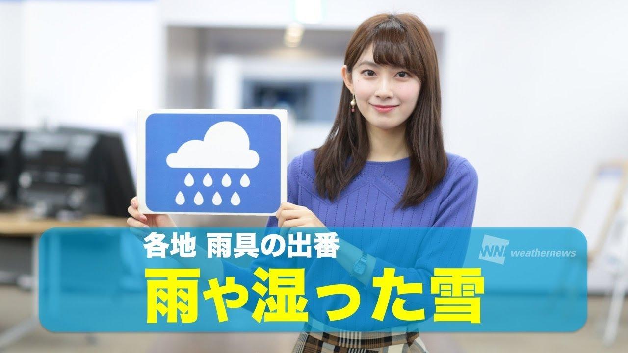 お天気キャスター解説 12月2日(月)の天気 - YouTube