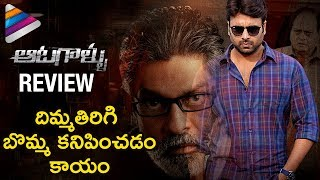 Aatagallu Movie Review | Nara Rohit | Jagapathi Babu | 2018 Telugu Movies | Telugu FilmNagar