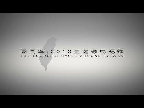 圓周率:2013台灣環島紀錄 The Loopers: Cycle Around Taiwan