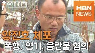 '폭행, 엽기, 음란물' 양진호 회장 전격 체포 [ON마이크]