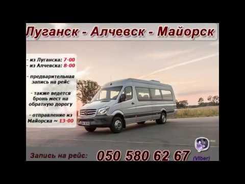 Автобус Луганск-Алчевск-Майорск-Константиновка-Бахмут-Харьков