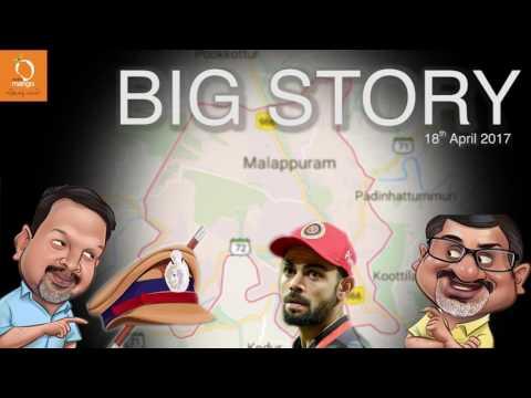 Big Story April 18 2017   Big B & Murugan   Radio Mango