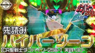 【CR聖戦士ダンバイン-256-】実践-30-ハイパーゾーン突入!!