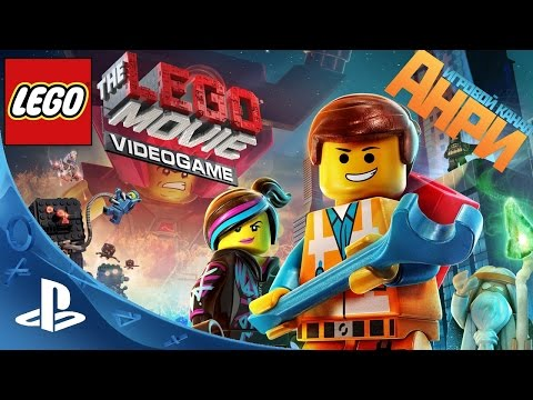 The Lego Movie Videogame - Первый Взгляд [PS4]