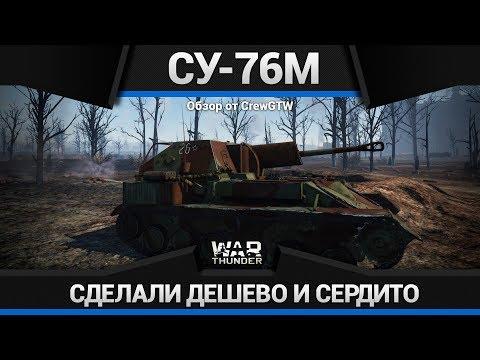 СУ-76М КАБРИОЛЕТ ДЯДИ ВАНИ в War Thunder