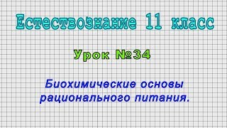 Естествознание 11 класс (Урок№34 - Биохимические основы рационального питания.)