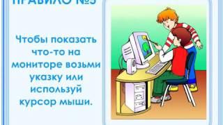 Правила поведения на уроке информатики