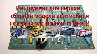Инструменты для первой сборной модели авто ( Стендовый моделизм)