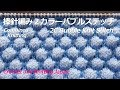 棒針編み2カラーバブルステッチの編み方 2C Bubble Knit Stitch:編み図・字幕解説 …