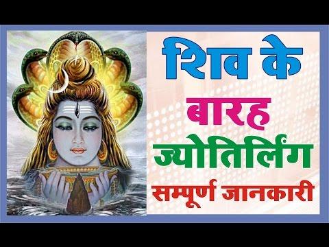 शिव के बारह ज्योतिर्लिंग क्या नाम है और कहाँ है मोक्ष प्राप्ति