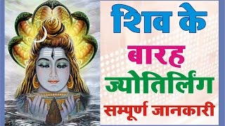 शिव के बारह ज्योतिर्लिंग क्या नाम है और कहाँ है ....मोक्ष प्राप्ति