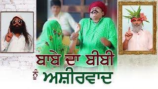 Mintu Jatt | Babe Da Bibi Nu Ashirwad | Goyal Music | Comedy Skit 2017