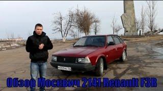 Москвич 2141 Renault 2.0 F3R Обзор-Интервью от владельца