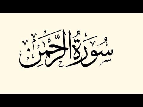 LEARN SURATUL-RAHMAN | AYAH 21-30