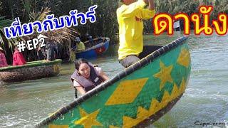 ล่องเรือกระด้ง-ดานัง-เวียดนาม-เที่ยวกับทัวร์-ep-2-cappuccino
