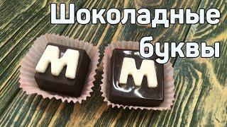 как сделать шоколадные буквы в форме