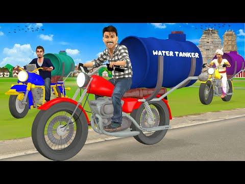 बाइक वाटर टैंकर Bike Water Tanker funny comedy video - हिंदी कहानियाँ Hindi Kahaniya Comedy Video