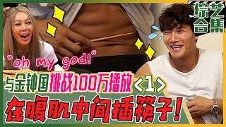 [Chinese SUB] 《1》 Jong-kook's mission for 1M views! chopsticks in the abs?! | My Little Old Boy