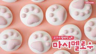 말랑말랑~ 고양이 발바닥 마시멜로우 만들기 - Ari Kitchen(아리키친)