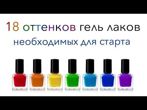 Цвета гель лаков для ногтей