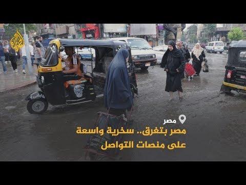 ???? #مصر_بتغرق.. مصريون يُغرقون منصات التواصل بالسخرية بعد أمطار غزيرة شلت الحياة في القاهرة  - نشر قبل 9 ساعة