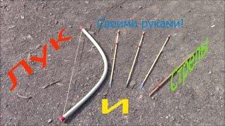 {Своими руками} Простой лук из ПВХ трубы + стрелы + тесты