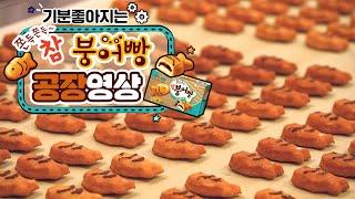 붕어빵 타이쿤게임 실사판? 참붕어빵 만드는 과정 대공개…
