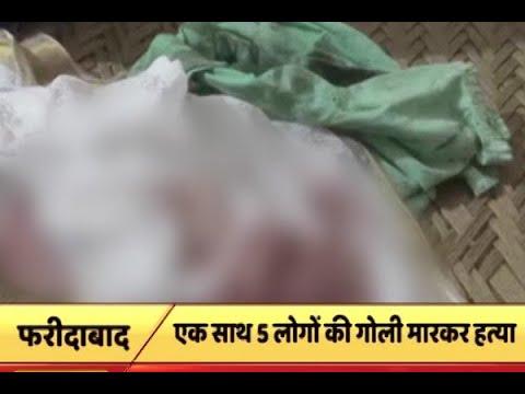 Faridabad: 5 of a family shot dead