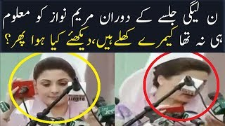 Maryam Nawaz in Jalsa whats happen when Mic off