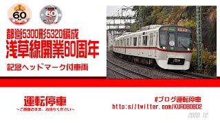 【都営地下鉄】浅草線開業60周年記念ヘッドマーク付5320編成