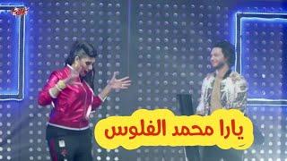 يارا محمد !! الفلوس!! محمد عبدالسلام الملكه يارا محمد 2020