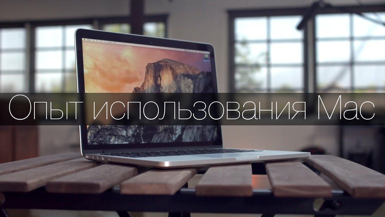 Опыт использования MacBook Pro