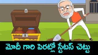 Satire on PM Modi Promises on AP Special Status | No Comment | ABN Telugu
