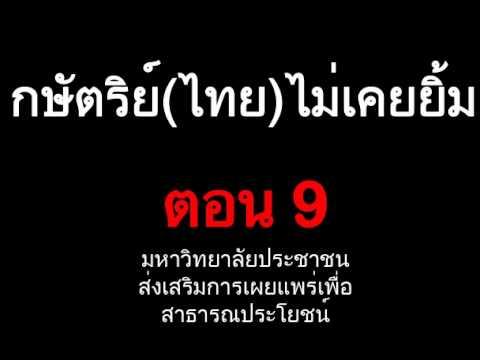 """กษัตริย์(ไทย)ไม่เคยยิ้ม ตอน 9 """"ความเจ้าเล่ห์ของ รัชกาลที่ 7 และอาการตายยากของศักดินาไทย"""""""