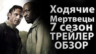 Ходячие мертвецы 7 сезон трейлер+обзор