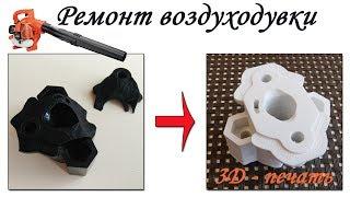 3D ПЕЧАТЬ. Ремонт бензиновой воздуходувки. Пластик PBT